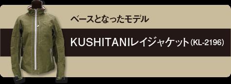 クシタニ KL2196 RAY JACKET レイジャケット(レディース)
