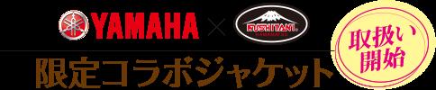 YAMAHA × KUSHITANI 限定コラボジャケット