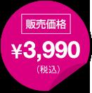 販売価格:3,990円