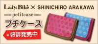 Lady's Bike × SHINICHIRO ARAKAWA プチケース