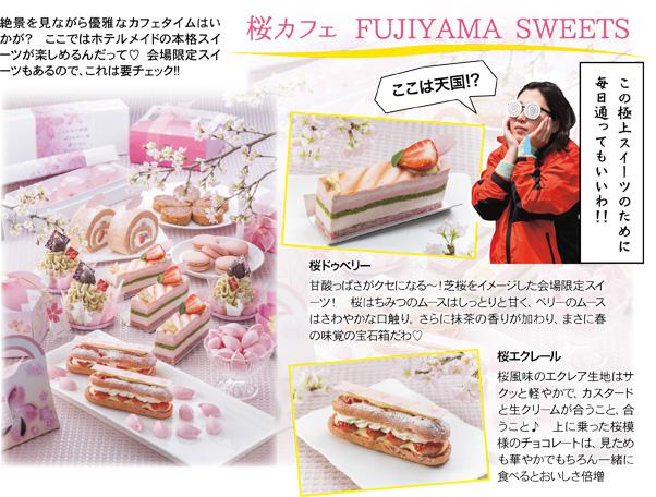 桜カフェ FUJIYAMA SWEETS