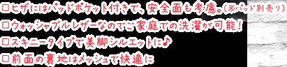□ヒザにはパッドポケット付きで、安全面も考慮。(※パッド別売り) □ウォッシャブルレザーなのでご家庭での洗濯が可能! □スキニータイプで美脚シルエットに♪ □前面の裏地はメッシュで快適に