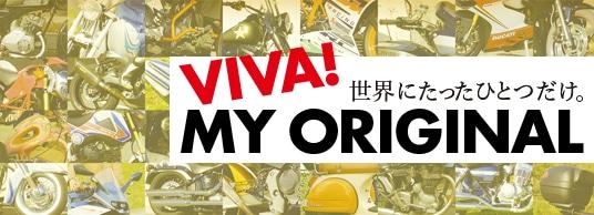 特集 世界にたったひとつだけ。<br />VIVA! MY ORIGINAL