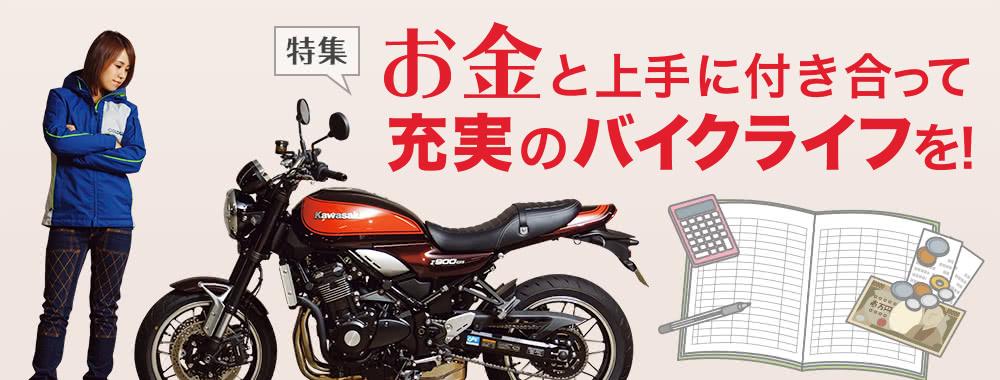 特集 お金と上手に付き合って充実のバイクライフを!