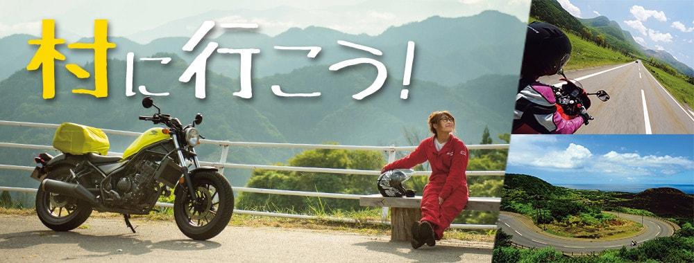 特集 日本のワンダフルワールド 村へ行こう!