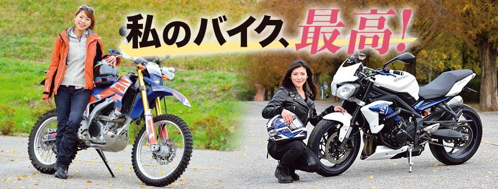 特集 私のバイク、最高!