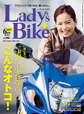 Lady's Bike Vol.51