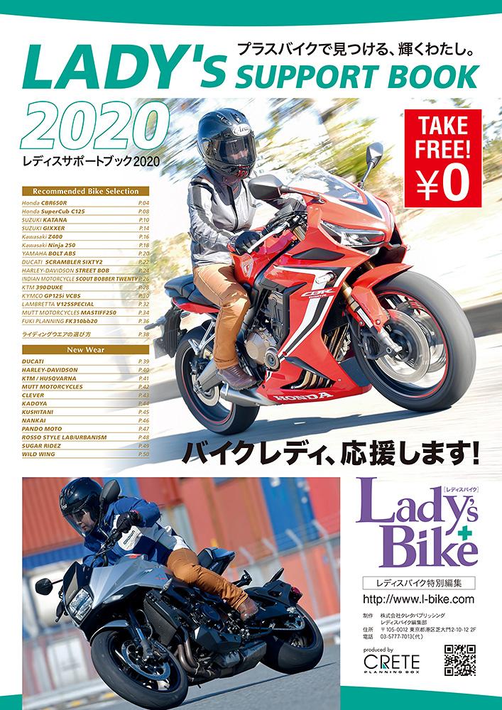 レディスサポートブック2020