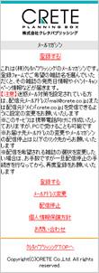 メールマガジンページ