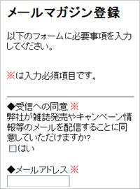 メールマガジン登録ページ