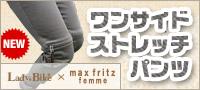 LB × max fritz femme ワンサイドストレッチパンツ
