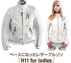 ベースになったレザーブルゾン『H11 for ladies』