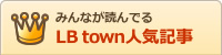 みんなが読んでる LB town人気記事