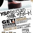 YSP ゲットライセンスキャンペーン・プレミアムコース