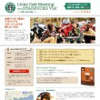 Lbike Cafe Meeting with STARBUCKS VIA® -talk eat talk- 参加者募集開始!