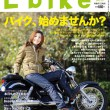 L+bike(レディスバイク) Vol.32 本日発売!