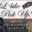 「'10〜'11 レディスバイクウエア ピックアップ!」を公開