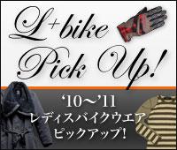 '10〜'11 レディスバイクウエア ピックアップ!