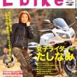L+bike(レディスバイク) Vol.33 本日発売!