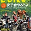 L+bike(レディスバイク) Vol.34 本日発売!