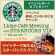 Lbike with STARBUCKS VIA<sup>®</sup>ツイッタープレゼントキャンペーン