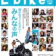 レディスバイク Vol.35 本日発売!