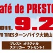 9月23日(金・祝)Cafe de PRESTO in 大観山 開催