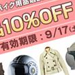 【Lb town閲覧者限定!】女性バイク用品店『Baico』の全品10%OFFクーポンをゲットしよう!