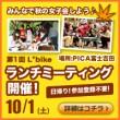レディスバイクイベントを日帰りに変更!