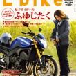 レディスバイク Vol.36 本日発売!