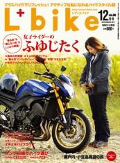 レディスバイクVol.36 表紙