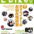 レディスバイク Vol.37 本日発売!