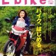 レディスバイク Vol.38 本日発売!