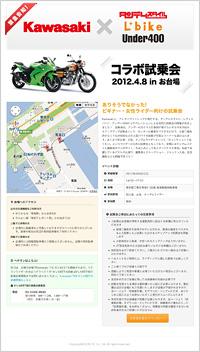 Kawasaki×タンデムスタイル・L+bike・Under400 コラボ試乗会 in お台場