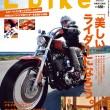 レディスバイク Vol.39 本日発売!