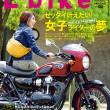 レディスバイク Vol.40 本日発売!