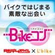 Bikeコン 参加者募集中!