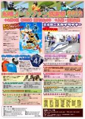 船橋オートファン感謝祭2012