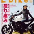 レディスバイク Vol.41 本日発売!