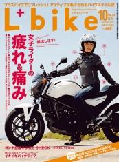 レディスバイク vol.41