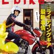 レディスバイク Vol.42 本日発売!