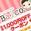Lb town閲覧者限定!女性バイク用品店『Baico』で使えるお得クーポンをゲットしよう!