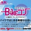 バイクではじまる素敵な出会い Bikeコン(バイコン)開催!
