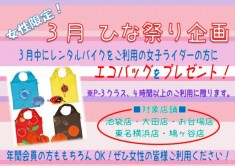 kizuki_hinamatsuri_campaign