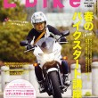 レディスバイク Vol.44 本日発売!