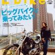 レディスバイク最新号 Vol.45 本日発売!