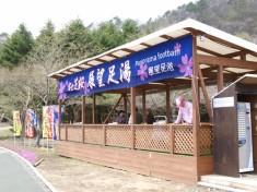 富士芝桜を展望できる足湯