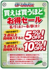 2013-upgarage-sale_01