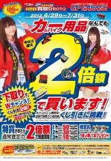 2013-upgarage-sale_02