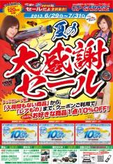 2013-upgarage-sale_03